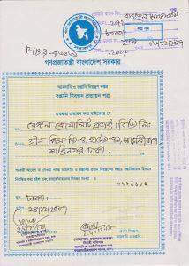 Export Registration Certificate in Bangladesh – Joint Stock