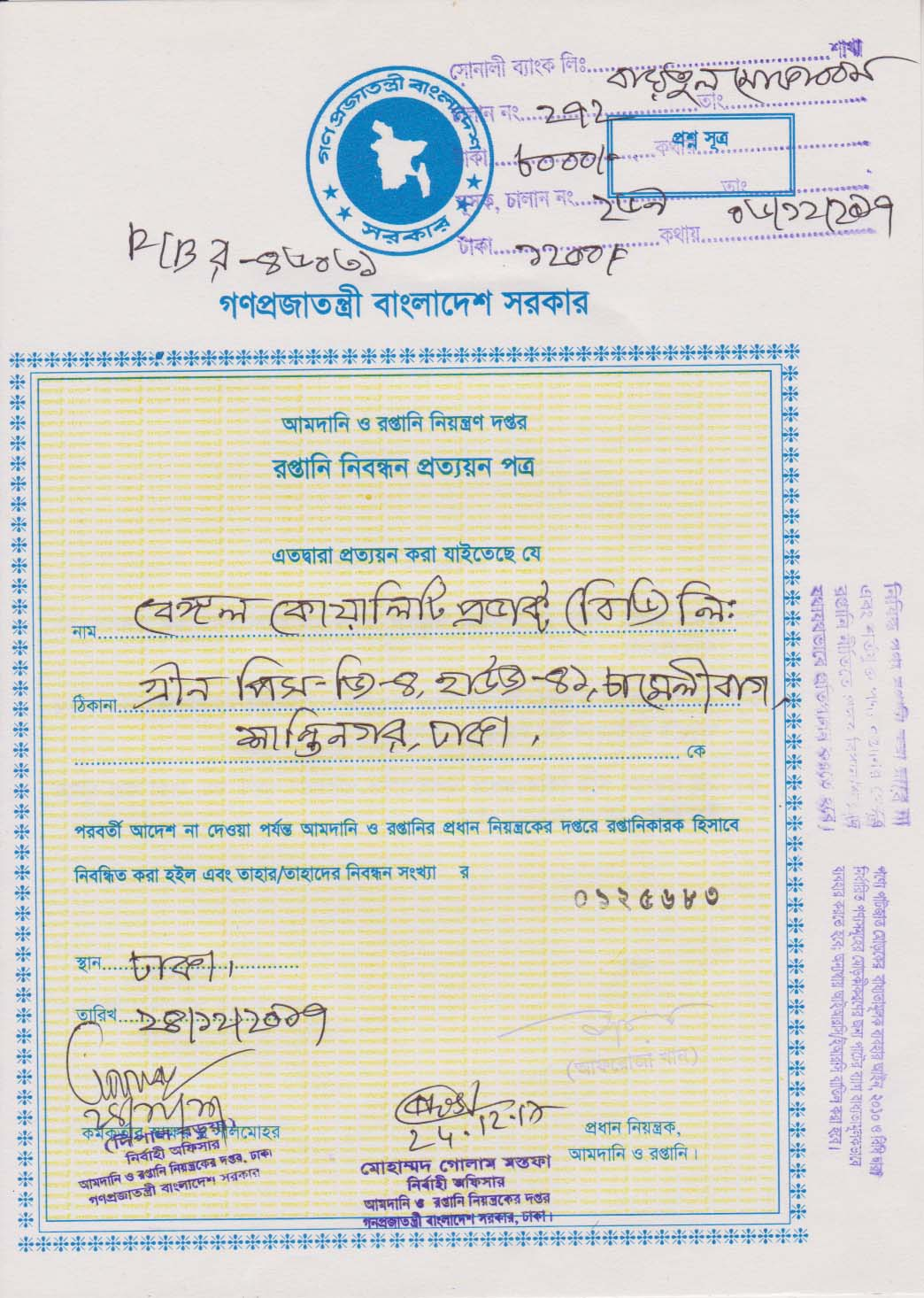 Export Registration Certificate In Bangladesh Joint Stock Company